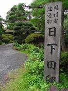 益子の日下田邸